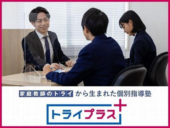 個別指導塾 トライプラス 武蔵浦和校