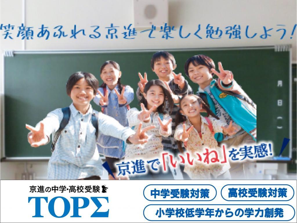 京進 木幡校