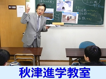 秋津進学教室 本校