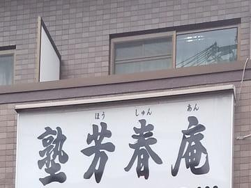 塾芳春庵 伏見稲荷本部教室