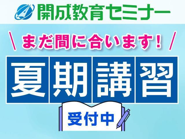 開成教育セミナー 住吉教室