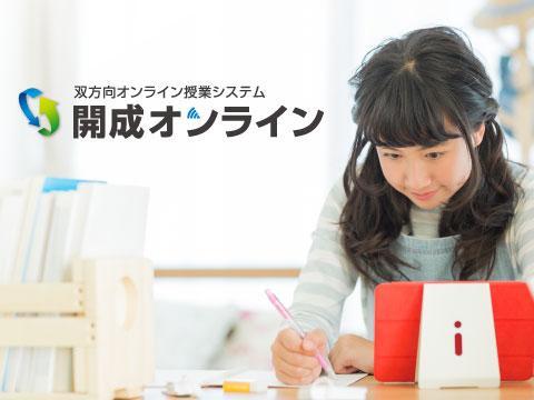 開成教育セミナー 淡路駅前教室
