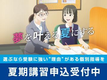 個別指導学院フリーステップ 堺東駅前教室