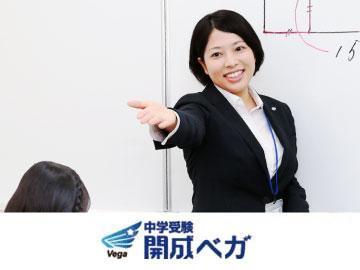 開成ベガ【開成教育グループの中学受験コース】 川西中央教室