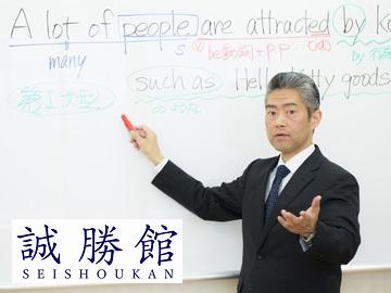 誠勝館 高須校
