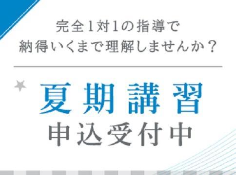 フリーステップ1対1専門館ソフィア 京橋教室