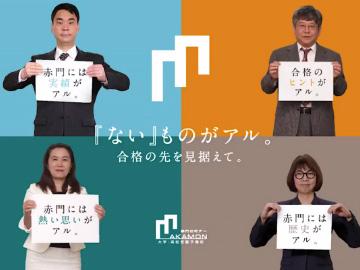 赤門セミナー 太田校