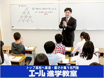 エール進学教室 JR吹田校