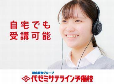 開成教育グループ 代ゼミサテライン予備校 久米川教室