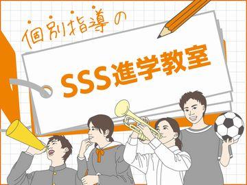 SSS進学教室 城東古市校