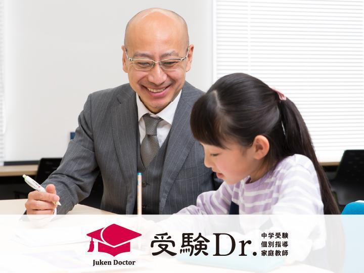 中学受験個別指導塾ドクター 南浦和校