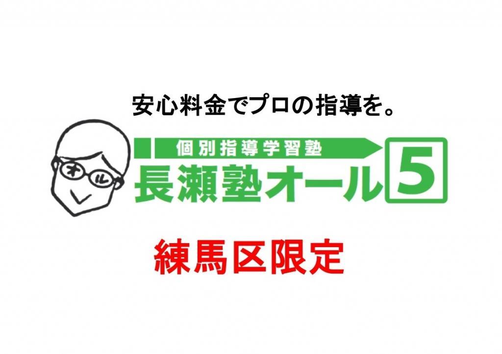 長瀬塾オール5【練馬区限定】 本校