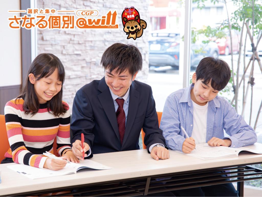 中萬学院 CGパーソナル<個別指導> HB鎌倉