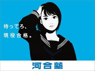 河合塾 星ヶ丘現役館