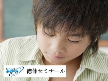 徳伸ゼミナール 木曽川奥町校