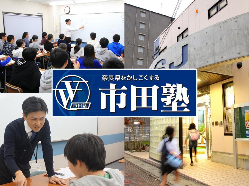市田塾 橿原校