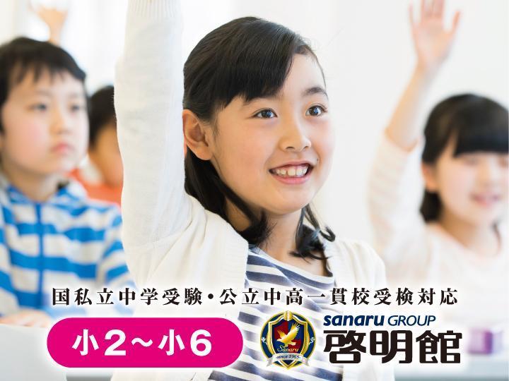 中萬学院 啓明館<中学受験> 鶴見スクール