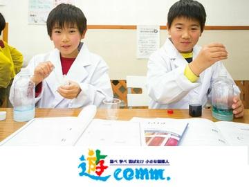 遊comm 豊田教室
