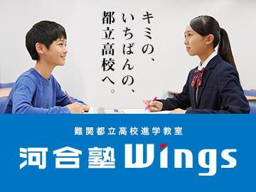 河合塾Wings 木場教室