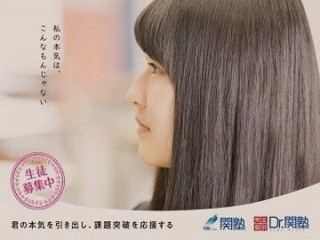 Dr.関塾【関西】 彩都西駅前校