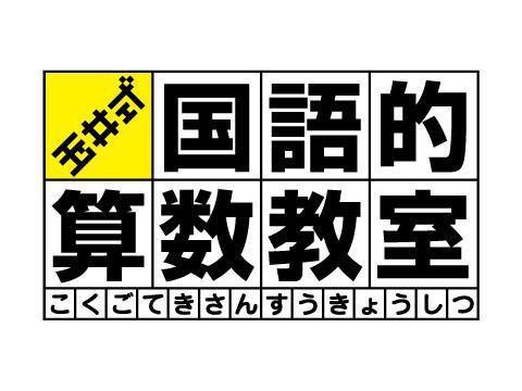 玉井式国語的算数教室(中萬学院) 追浜教室