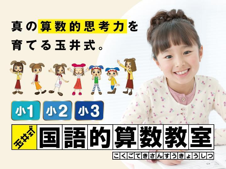 玉井式国語的算数教室(中萬学院) 鶴見教室