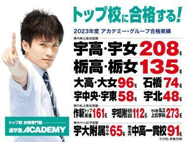 進学塾ACADEMY 宇高宇女・宇東矢東中合格専門館 宝石台校