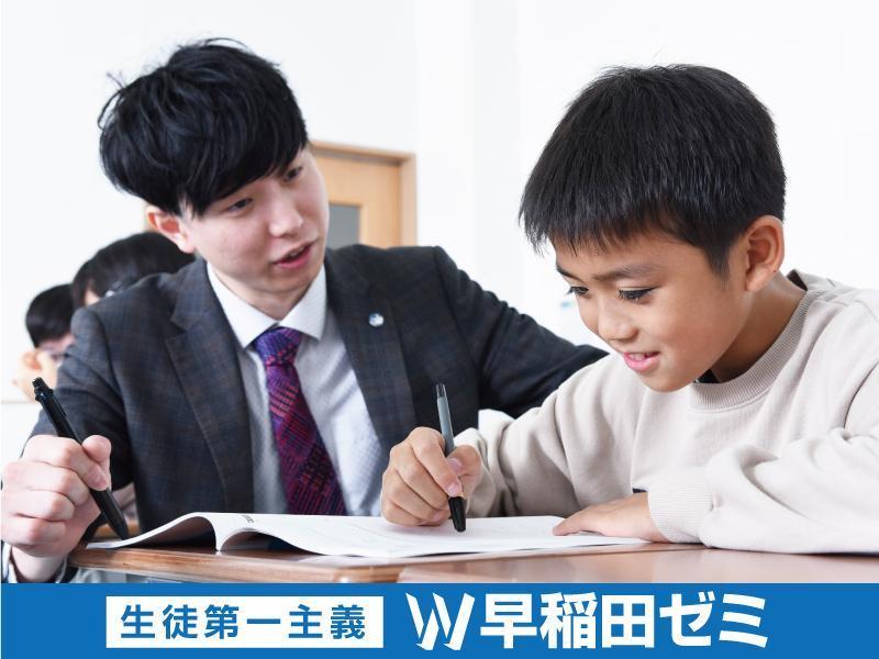 W早稲田ゼミ 太田校