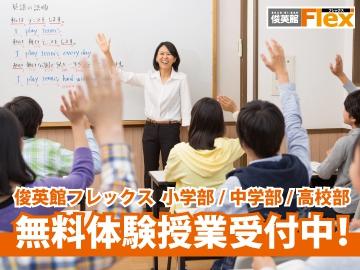 俊英館フレックス 行田中央校
