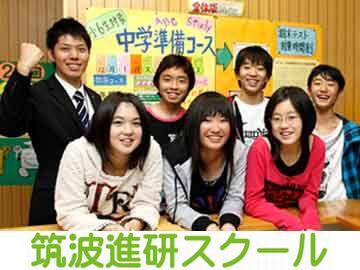 筑波進研スクール 末広教室
