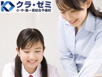 クラ・ゼミ【小・中学生】 袋井校
