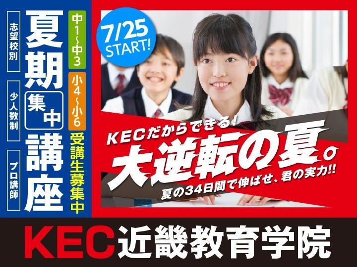 KEC近畿教育学院 枚方本校