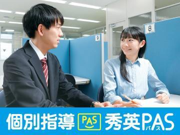 個別指導秀英PAS 浜松本部校