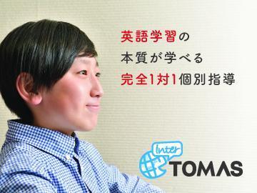 インターTOMAS 渋谷スクール