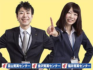 富山 塾 選び