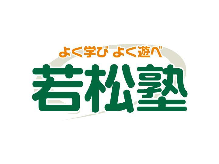 若松塾 西鈴校