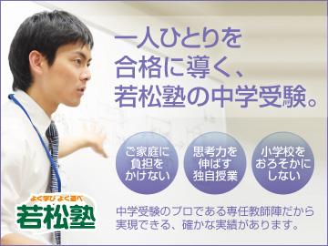 若松塾の中学受験 藤岡教室 四谷大塚NET 板宿本部校