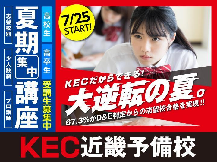 KEC近畿予備校 枚方本校