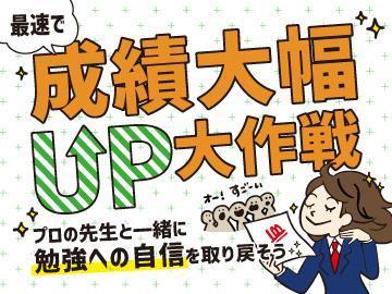 個別指導のone塾 勝田進学教室