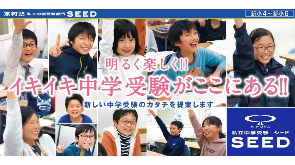 木村塾 私立中学受験 SEED JR尼崎駅前校