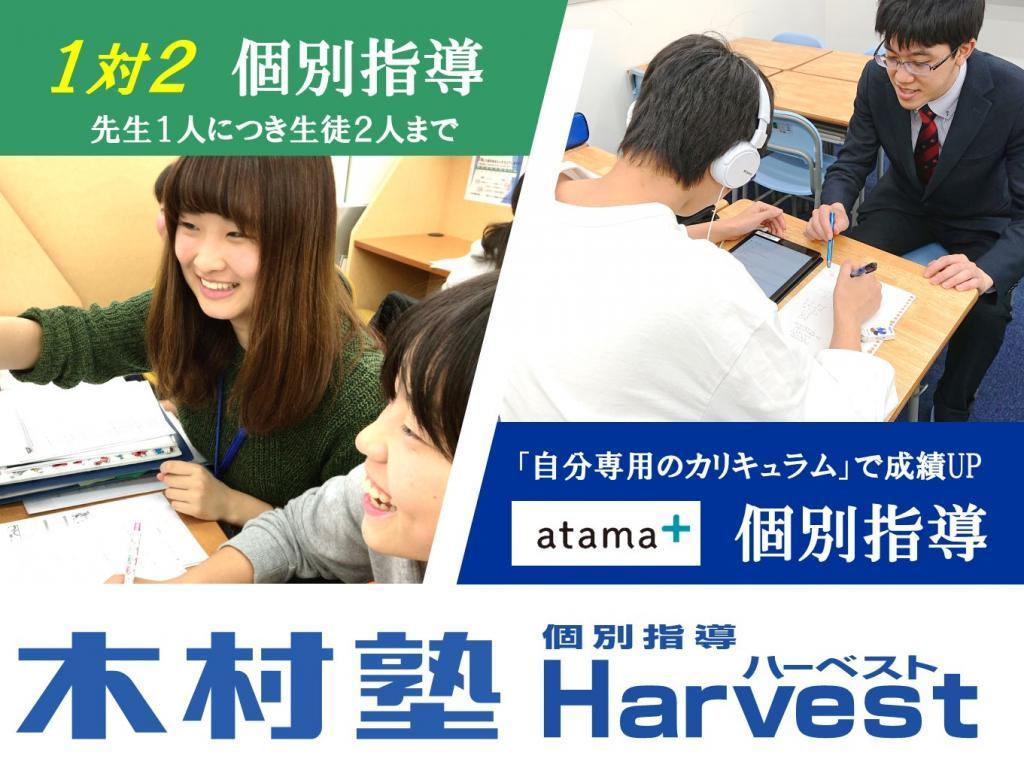 木村塾 個別指導 Harvest 池田校