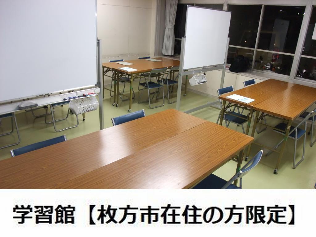 学習館 香里ケ丘ABCセンター校