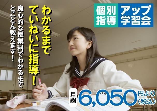 個別指導アップ学習会 堺ザビエル公園前教室