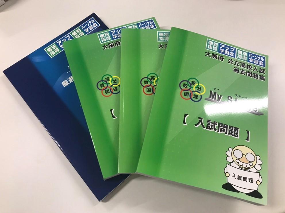 個別指導アップ学習会 田辺駅前教室