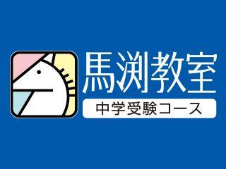 馬渕教室 (中学受験) 泉ヶ丘校