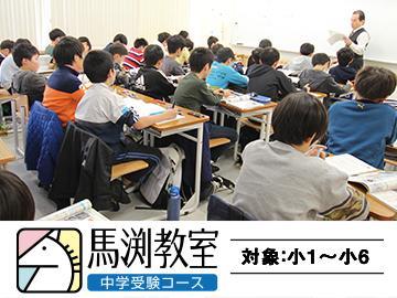 馬渕教室 (中学受験)