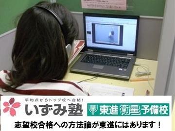 東進衛星予備校【いずみ塾】 長野大通り校
