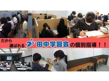 個別指導の田中学習会 池田駅前校