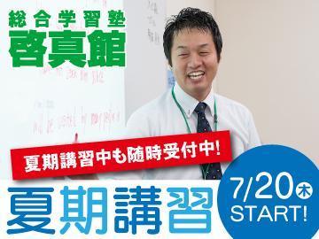 総合学習塾 啓真館 高校部本校