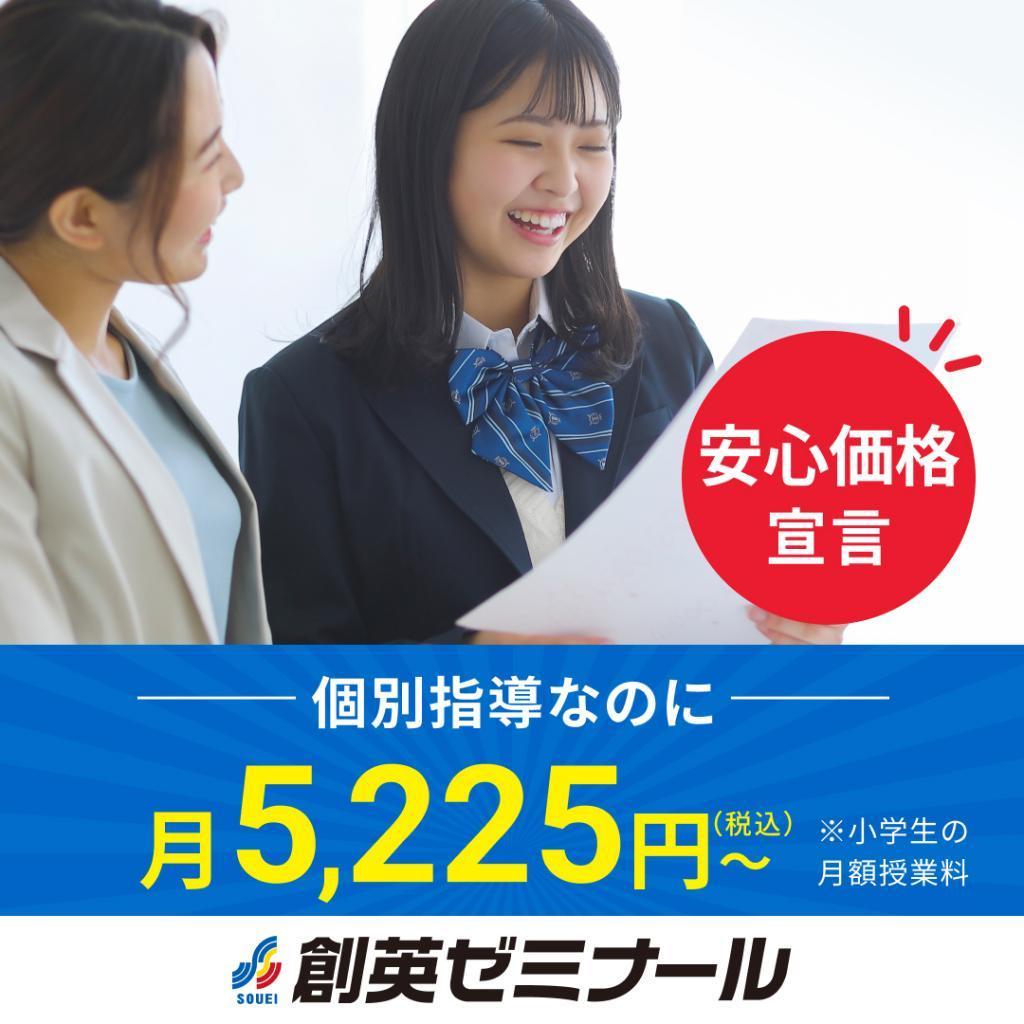 創英ゼミナール 逗子校